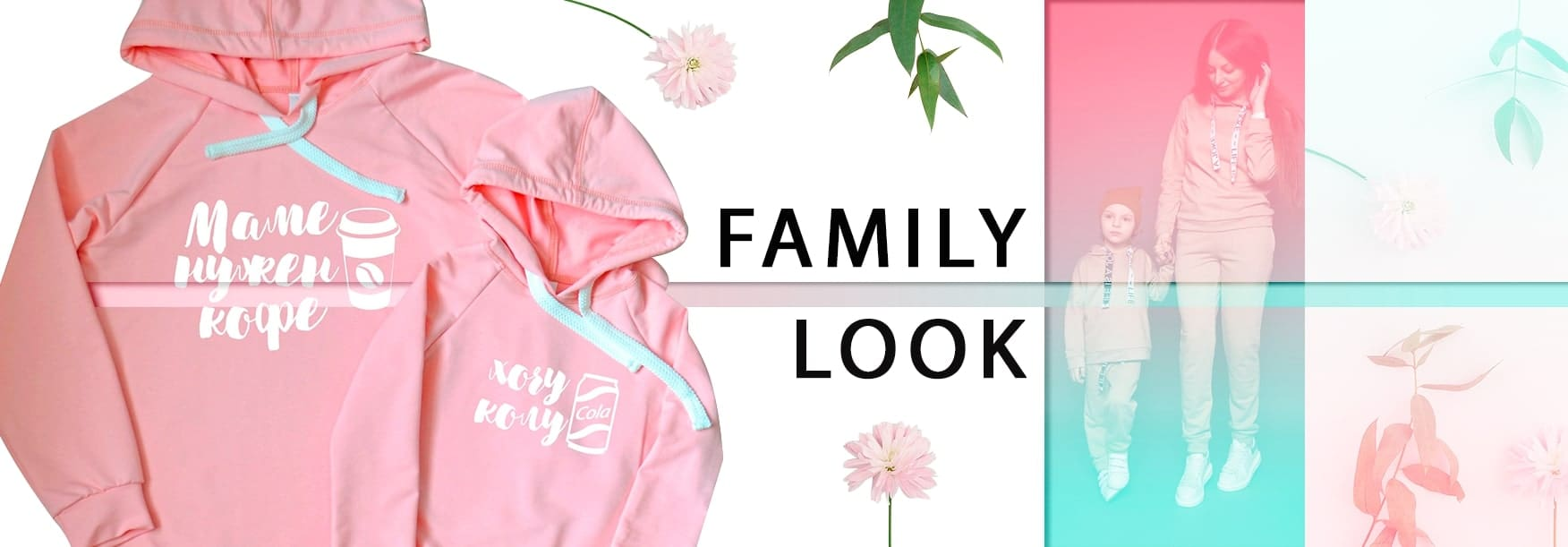 Family look