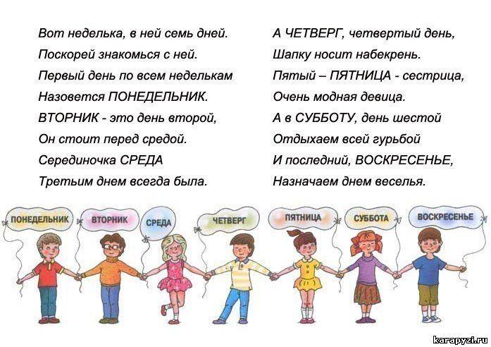 Стих для дошкольников дни недели