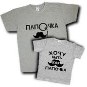 """Набор парных семейных футболок """"Хочу быть как папочка"""""""