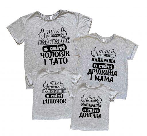 """Большой набор футболок Family look """"Найкращі в світі"""""""